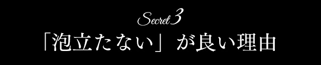 Secret3 「泡立たない」が良い理由