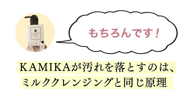 KAMIKAが汚れを落とすのはミルククレンジングと同じ原理