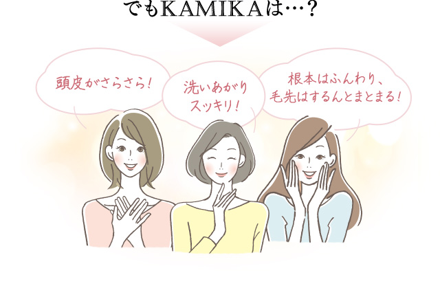 でもKAMIKAは…?