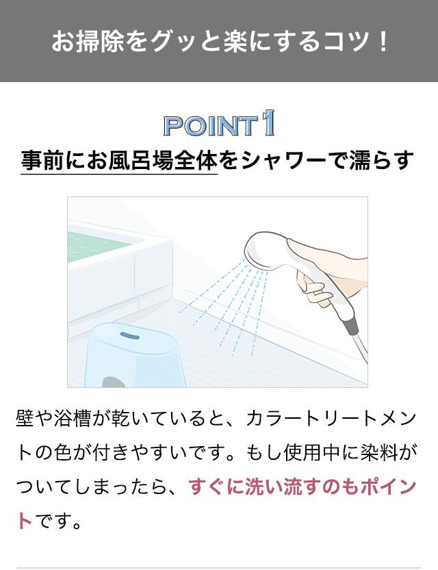 ポイント1:事前にお風呂場全体をシャワーで濡らす