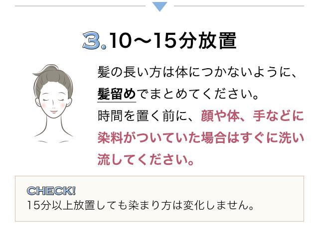 3.10〜15分放置